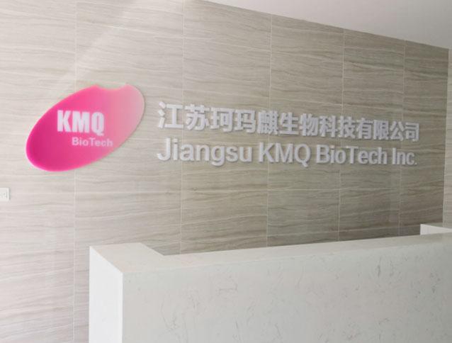 南通珂玛麒生物科技有限公司